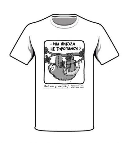 футболка всё как у зверей - ленивец