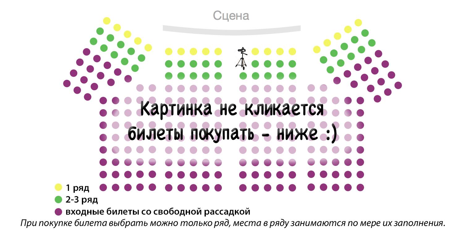 Изображение зоны Рассадка по рядам (Москва)