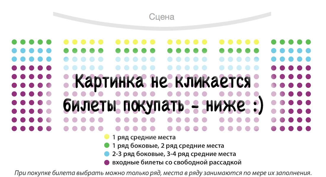 Изображение зоны Рассадка по рядам (СПб)